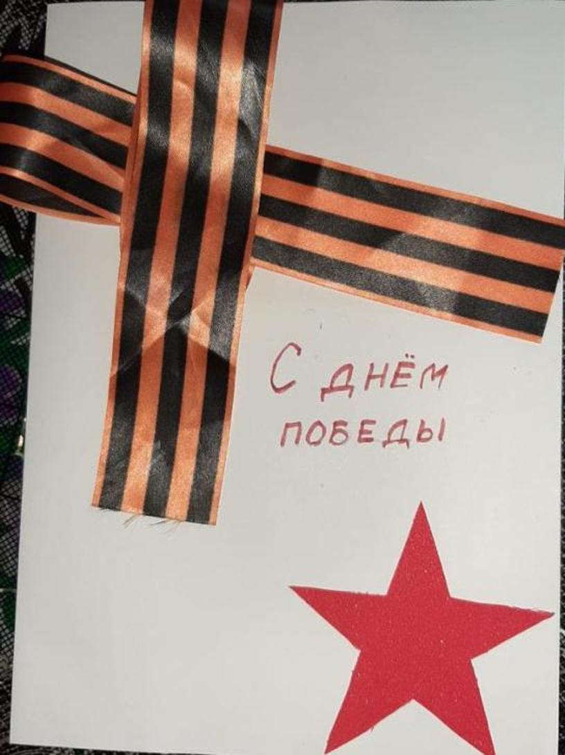 """Поздравительная открытка """"С Днём Победы"""""""