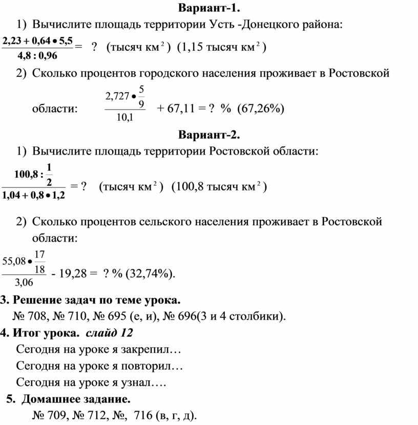 Вариант-1. 1) Вычислите площадь территории