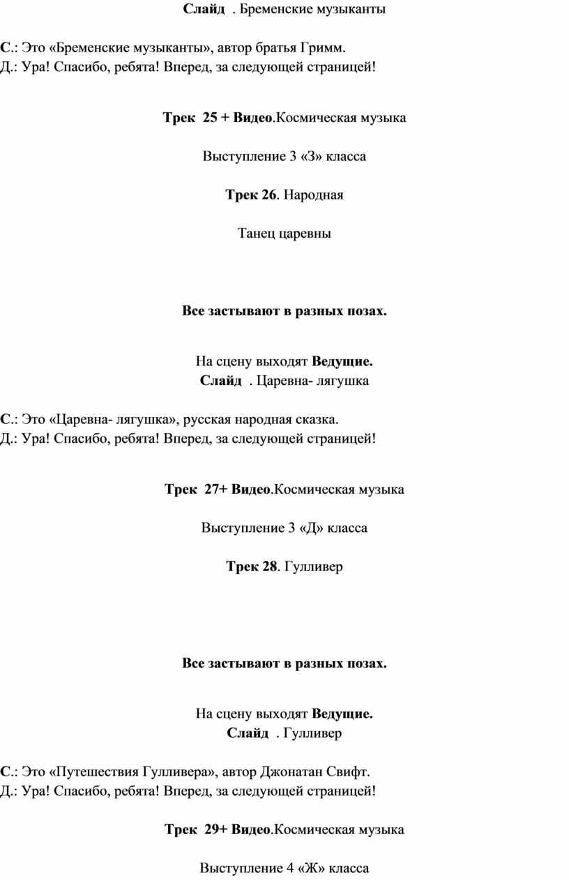 Слайд . Бременские музыканты