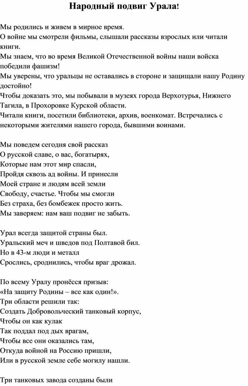 Народный подвиг Урала ! Мы родились и живем в мирное время