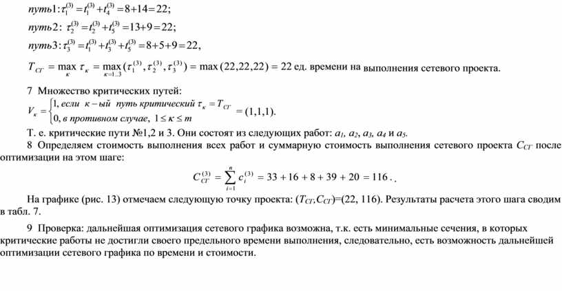 Множество критических путей: = (1,1,1)