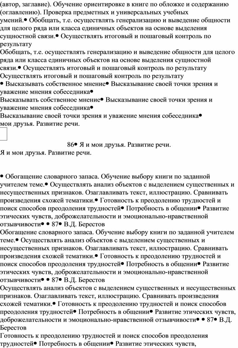Обучение ориентировке в книге по обложке и содержанию (оглавлению)