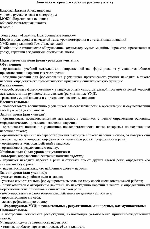 Конспект открытого урока по русскому языку
