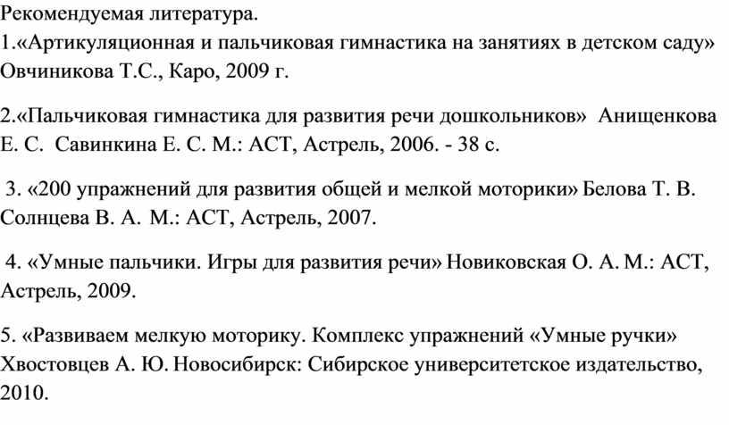 Рекомендуемая литература. 1