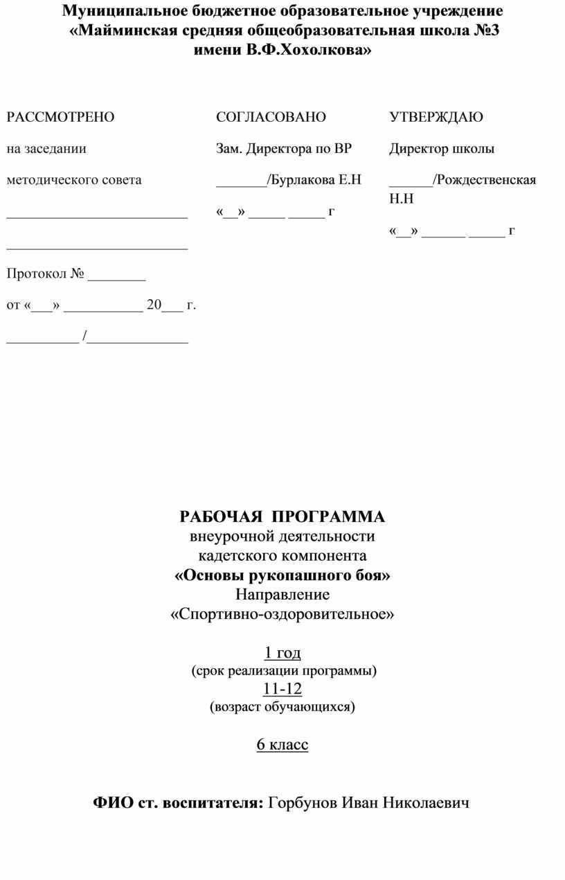 Муниципальное бюджетное образовательное учреждение «Майминская средняя общеобразовательная школа №3 имени