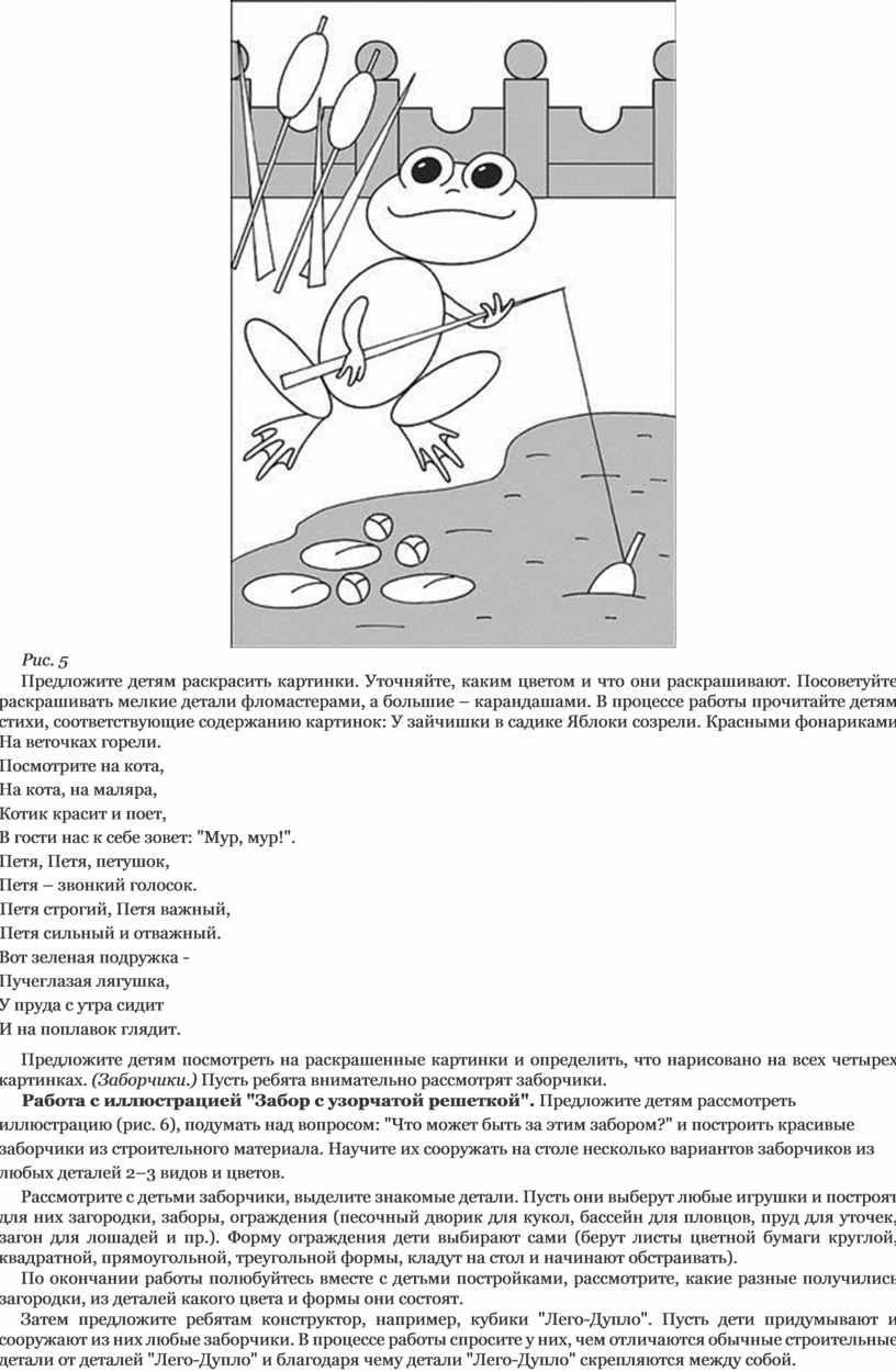 Рис. 5 Предложите детям раскрасить картинки
