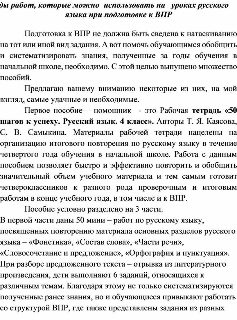 Виды работ, которые можно использовать на уроках русского языка при подготовке к