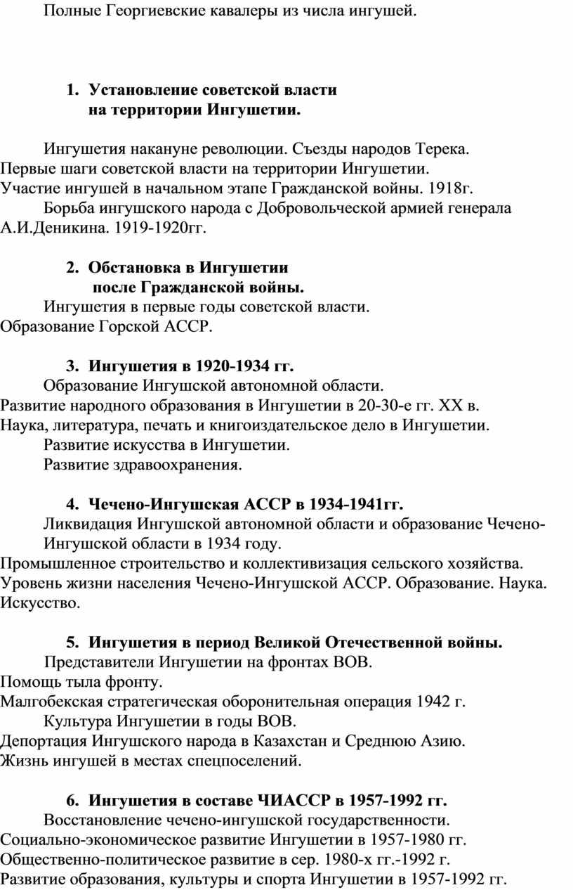Полные Георгиевские кавалеры из числа ингушей