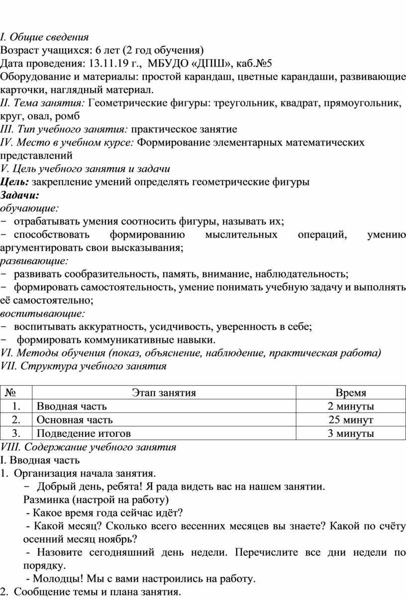 I . Общие сведения Возраст учащихся: 6 лет (2 год обучения)