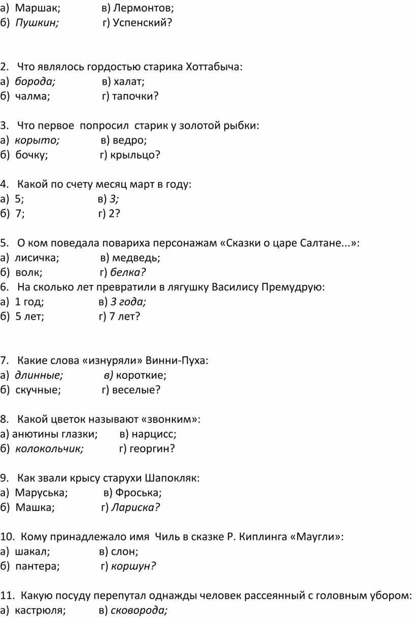 Маршак; в) Лермонтов; б)