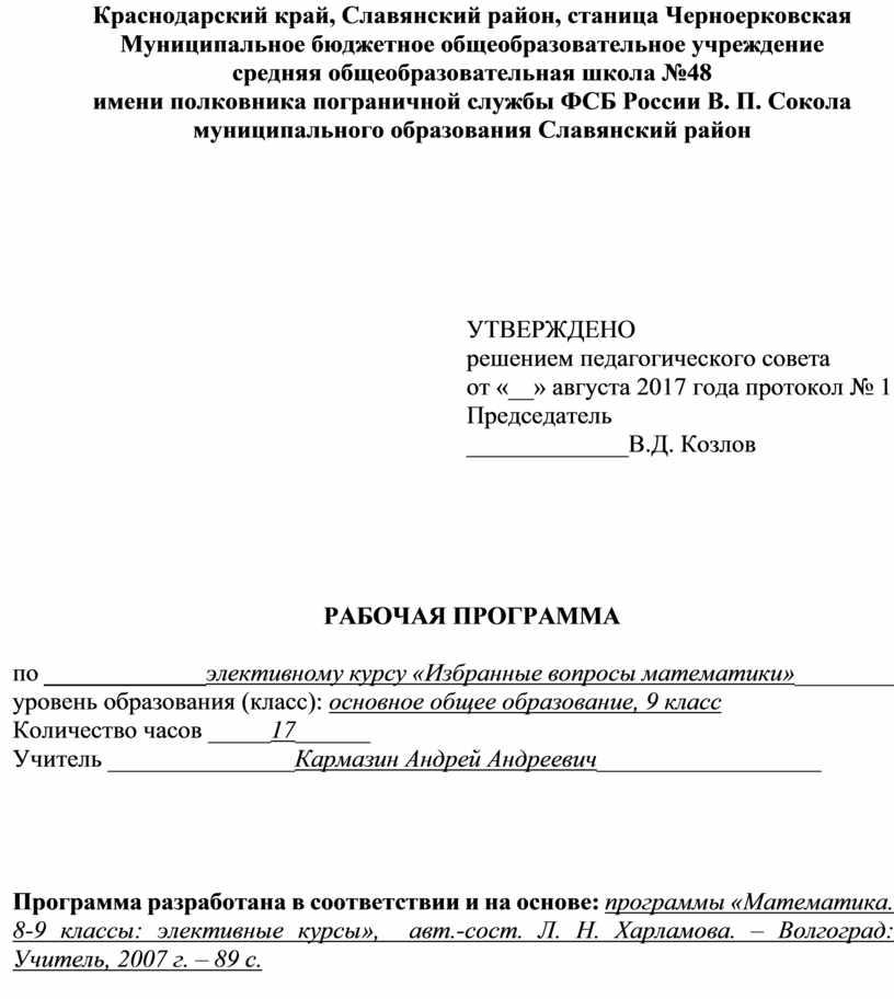 Краснодарский край, Славянский район, станица