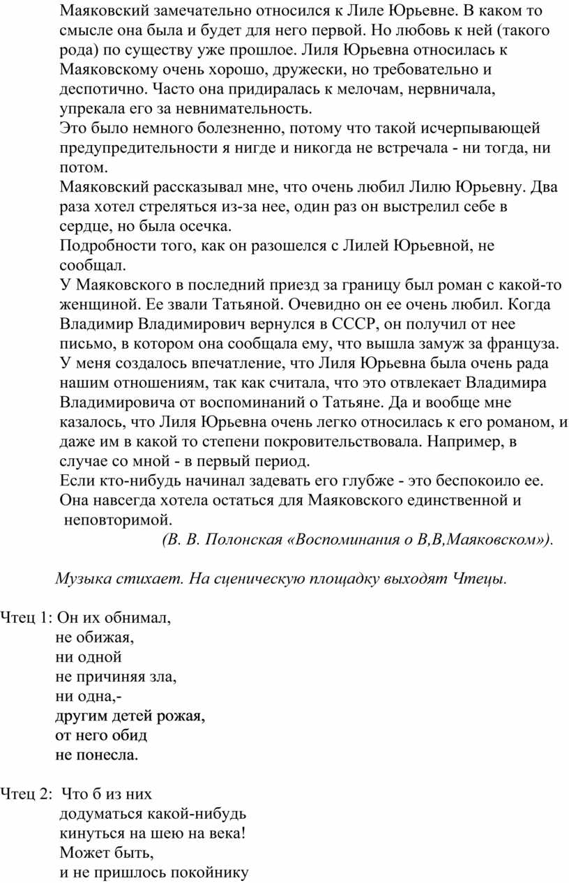 Маяковский замечательно относился к