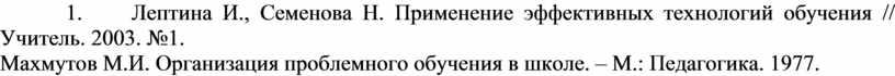Лептина И., Семенова Н. Применение эффективных технологий обучения //