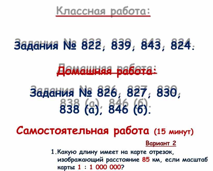 Задания № 822, 839, 843, 824.
