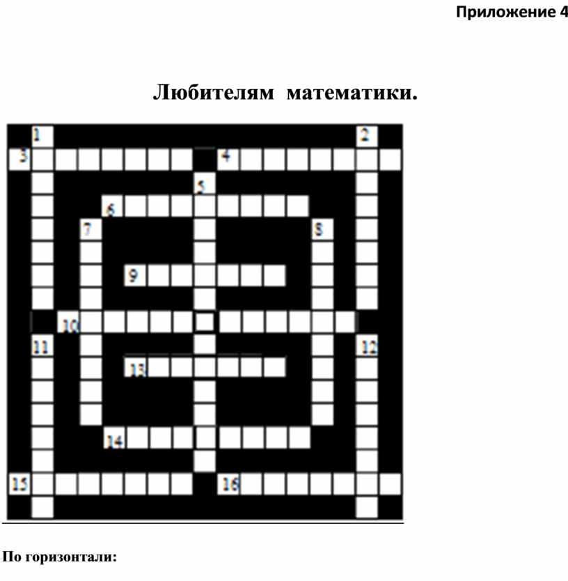 Приложение 4 Любителям математики