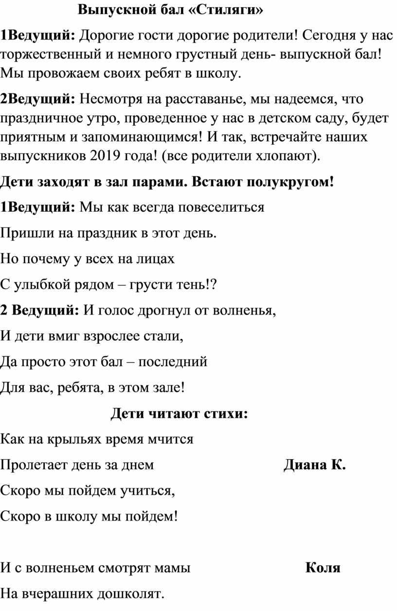 Выпускной бал «Стиляги» 1Ведущий: