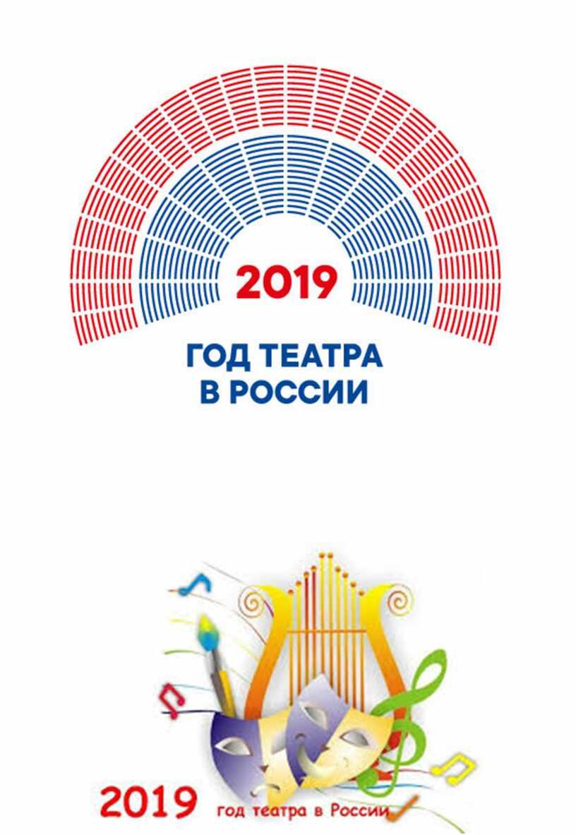 "Беседа по теме: ""2019 год - год театра в России"""