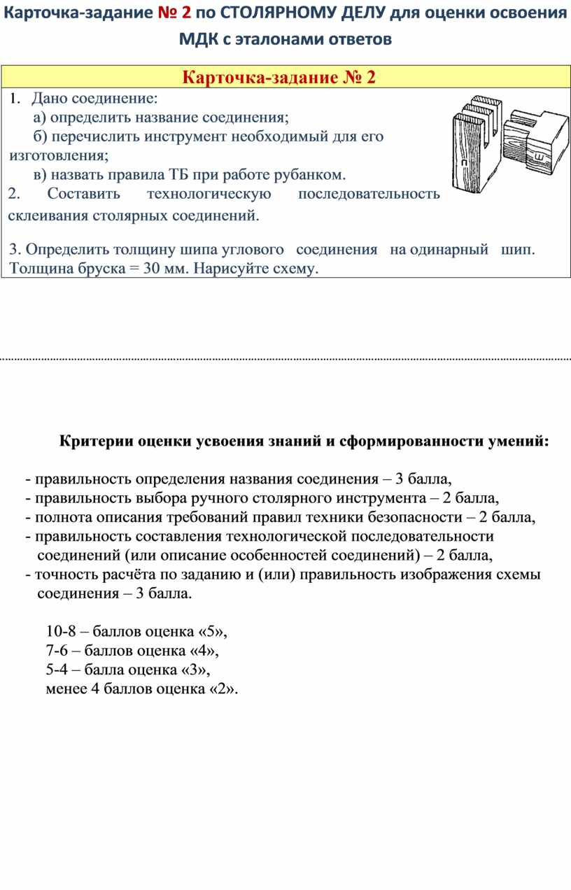 Карточка-задание № 2 по СТОЛЯРНОМУ