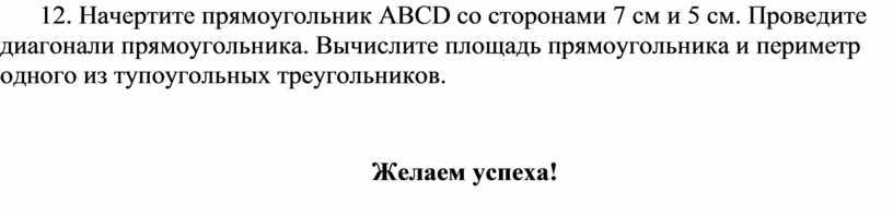 Начертите прямоугольник ABCD со сторонами 7 см и 5 см