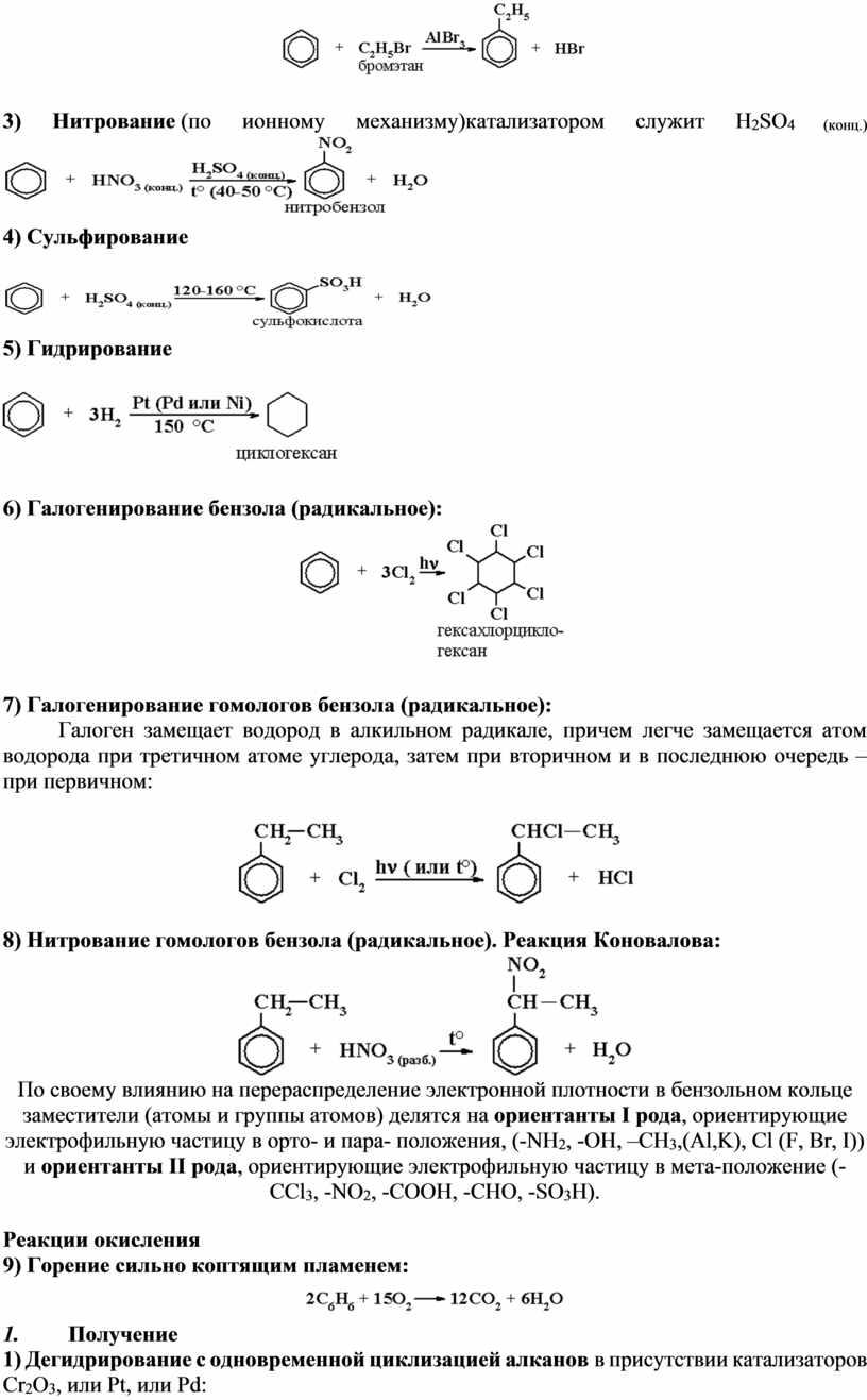 Нитрование (по ионному механизму)катализатором служит