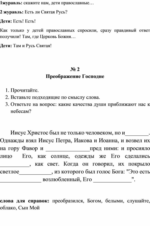 Есть ли Святая Русь? Дети: