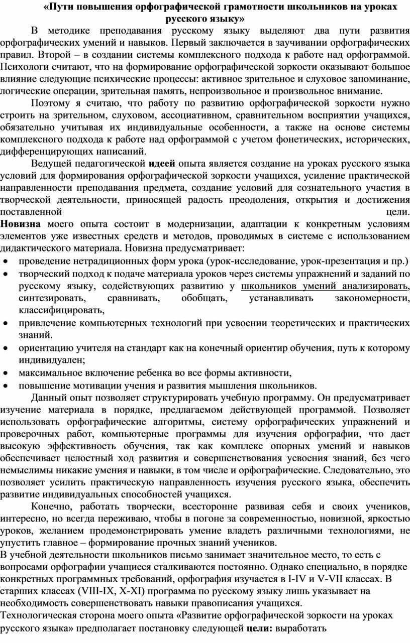 Пути повышения орфографической грамотности школьников на уроках русского языку»