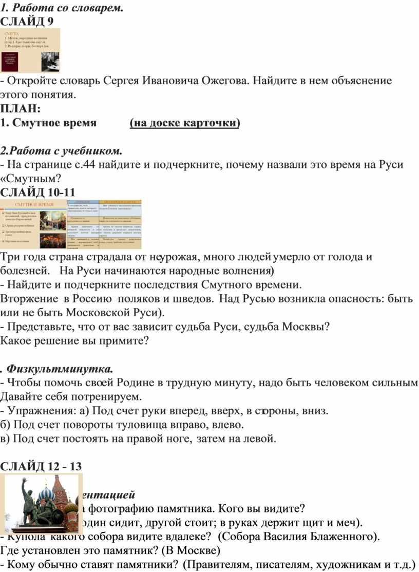 Работа со словарем. СЛАЙД 9 -
