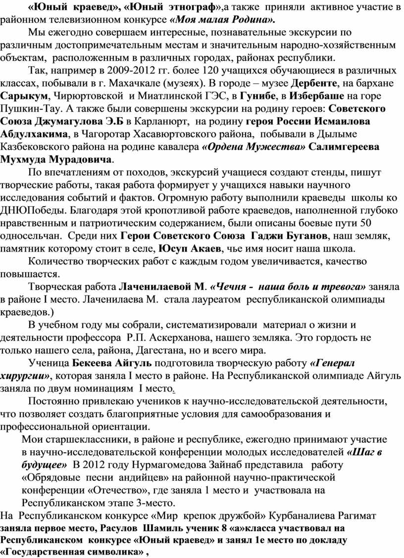 Юный краевед», «Юный этнограф »,а также приняли активное участие в районном телевизионном конкурсе «Моя малая