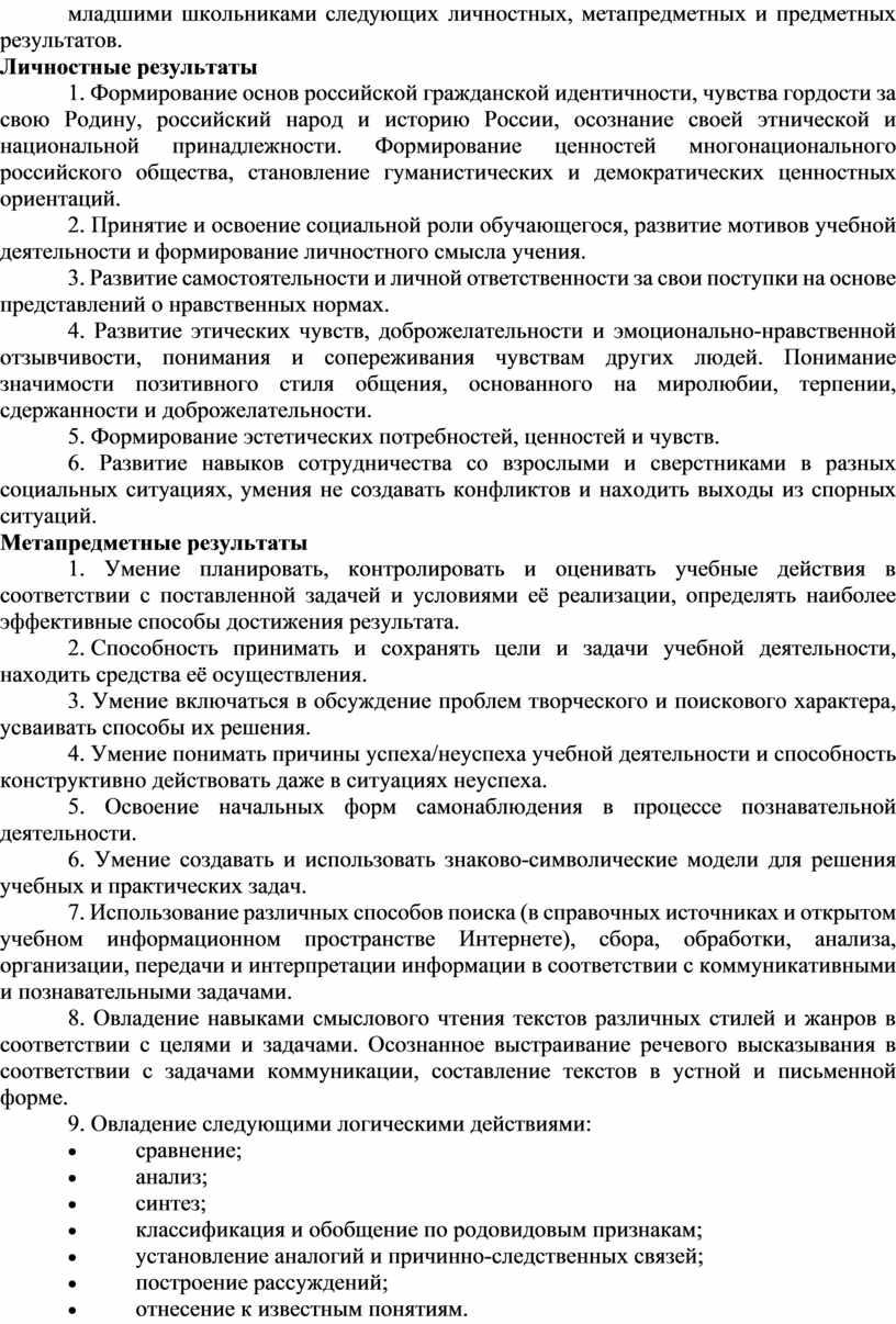 Личностные результаты 1. Формирование основ российской гражданской идентичности, чувства гордости за свою