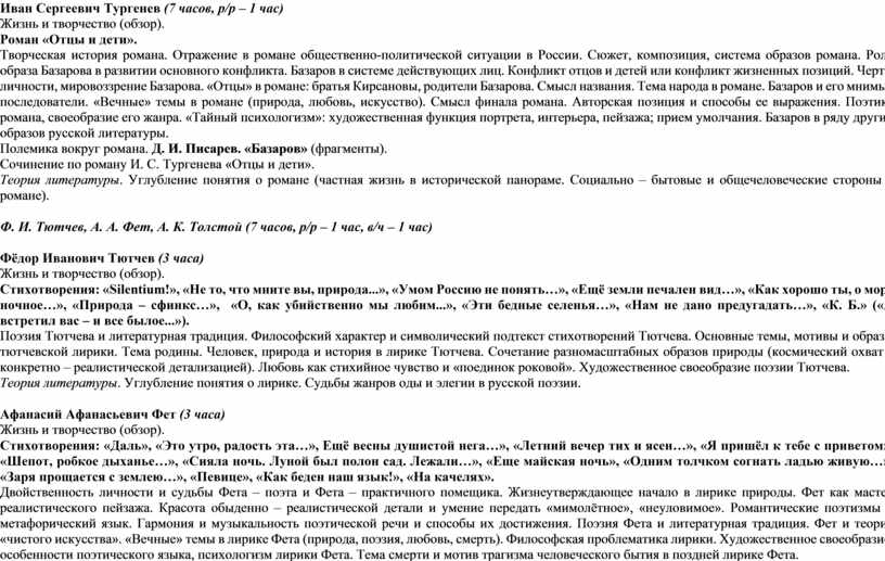 Иван Сергеевич Тургенев (7 часов, р/р – 1 час)