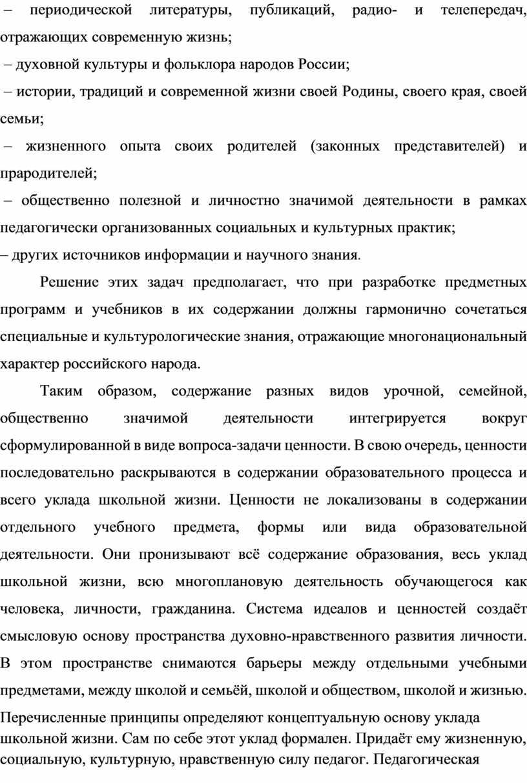 России; – истории, традиций и современной жизни своей