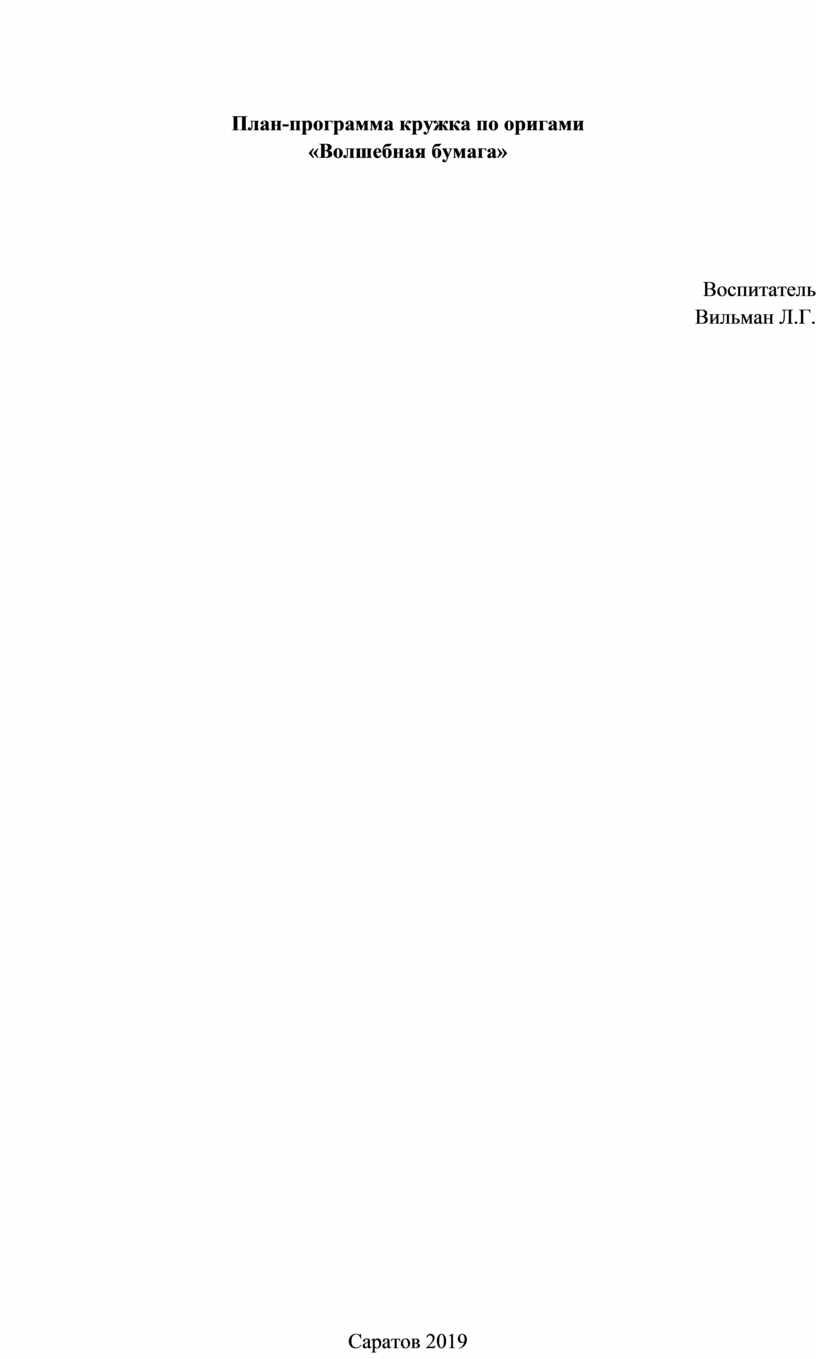 План-программа кружка по оригами «Волшебная бумага»