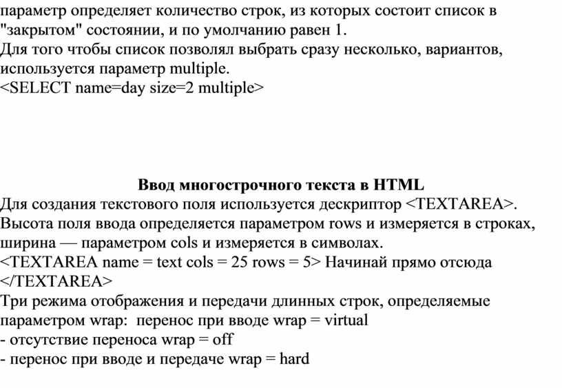Для того чтобы список позволял выбрать сразу несколько, вариантов, используется параметр multiple