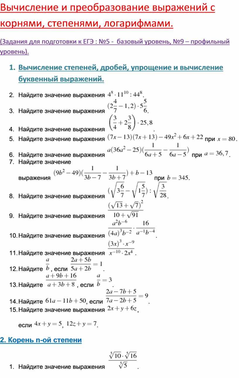 Вычисление и преобразование выражений с корнями, степенями, логарифмами