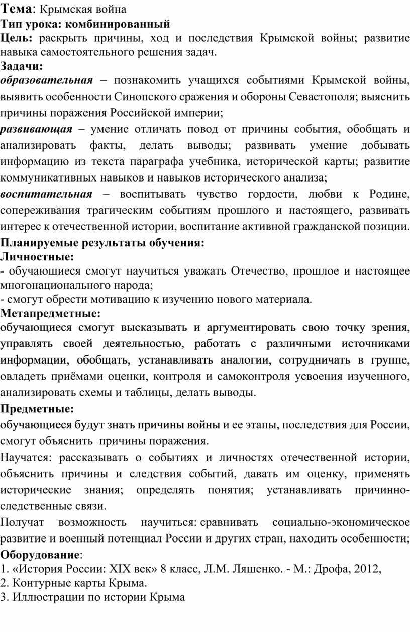 Тема : Крымская война Тип урока: комбинированный