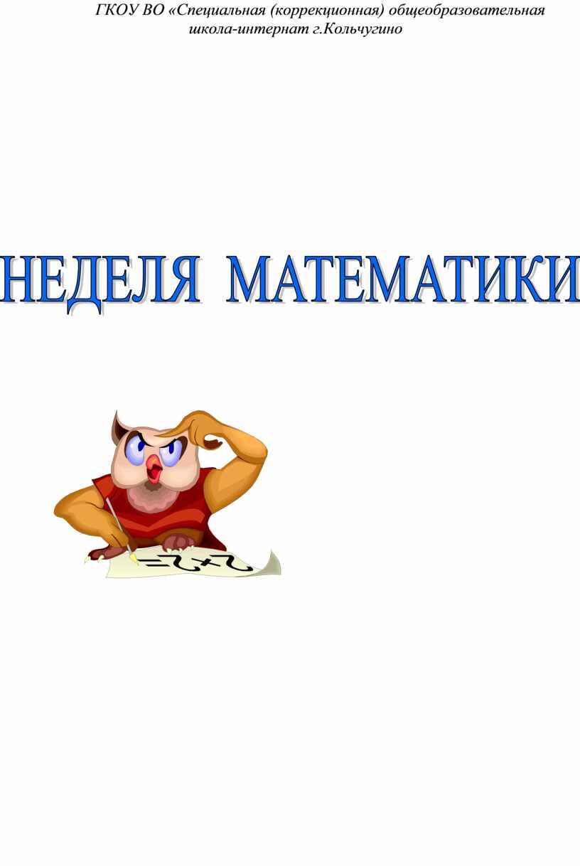 ГКОУ ВО «Специальная (коррекционная) общеобразовательная школа-интернат г