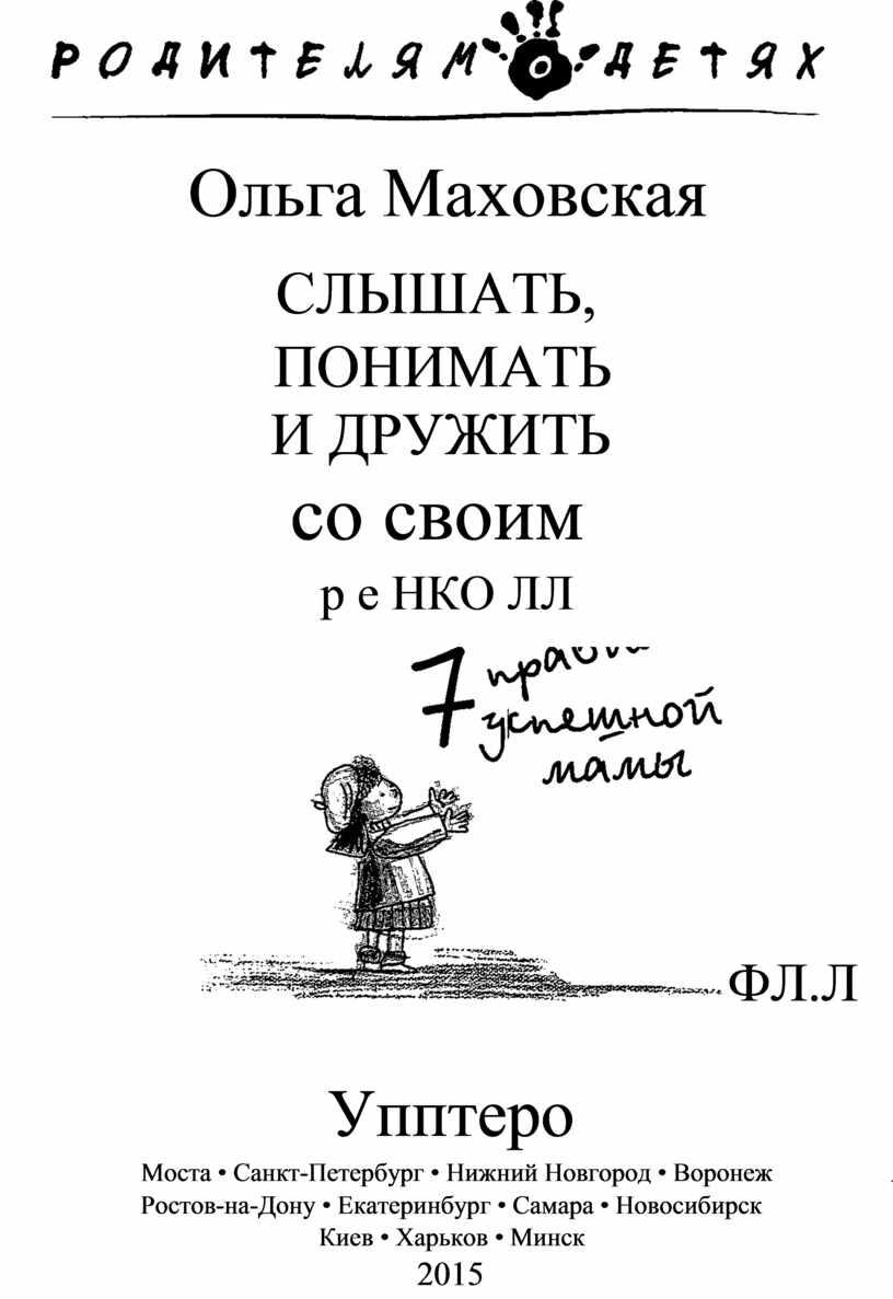 Ольга Маховская СЛЫШАТЬ, ПОНИМАТЬ