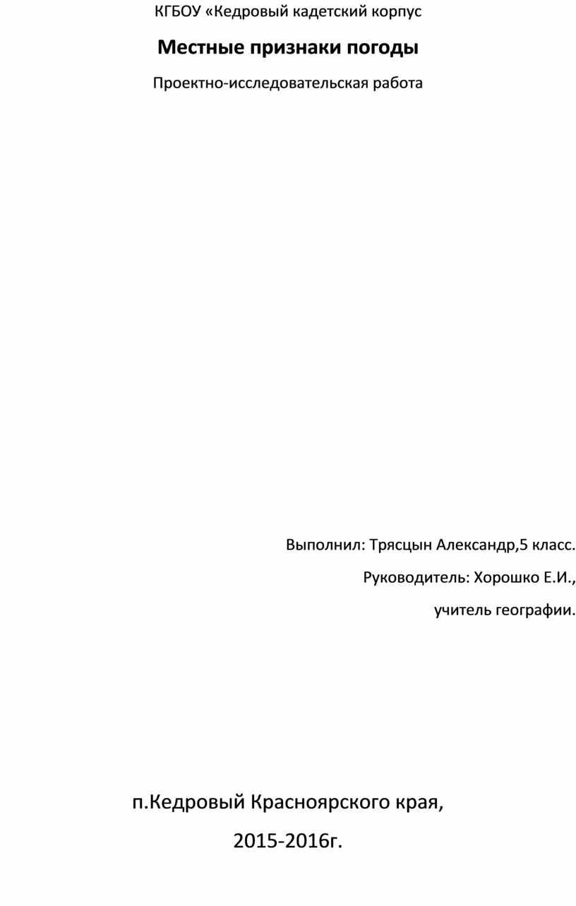 КГБОУ «Кедровый кадетский корпус