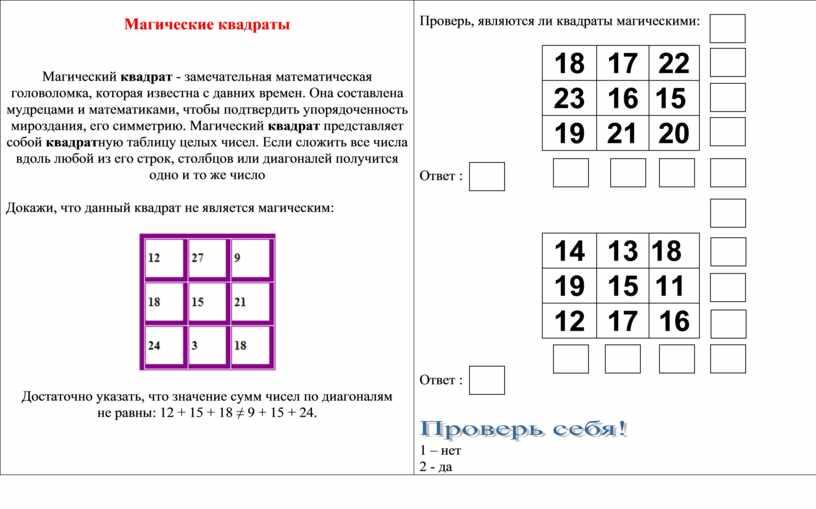 Магические квадраты Магический квадрат - замечательная математическая головоломка, которая известна с давних времен