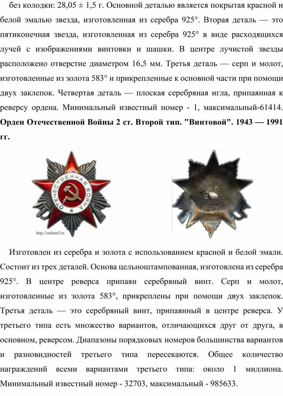 Основной деталью является покрытая красной и белой эмалью звезда, изготовленная из серебра 925°