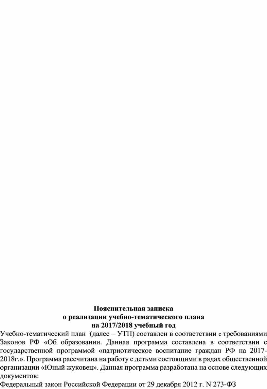 Пояснительная записка о реализации учебно-тематического плана на 2017/2018 учебный год