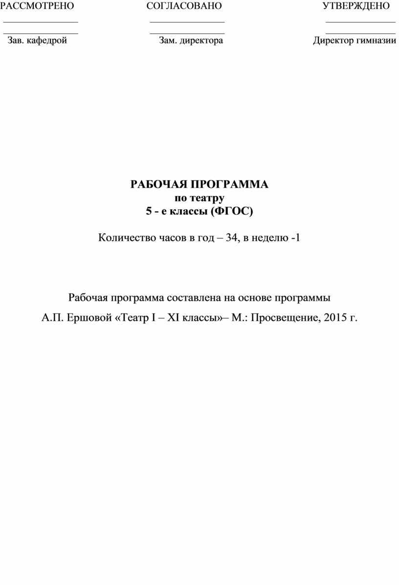 РАССМОТРЕНО