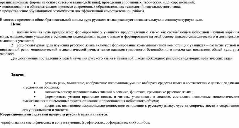 В системе предметов общеобразовательной школы курс русского языка реализует познавательную и социокультурную цели