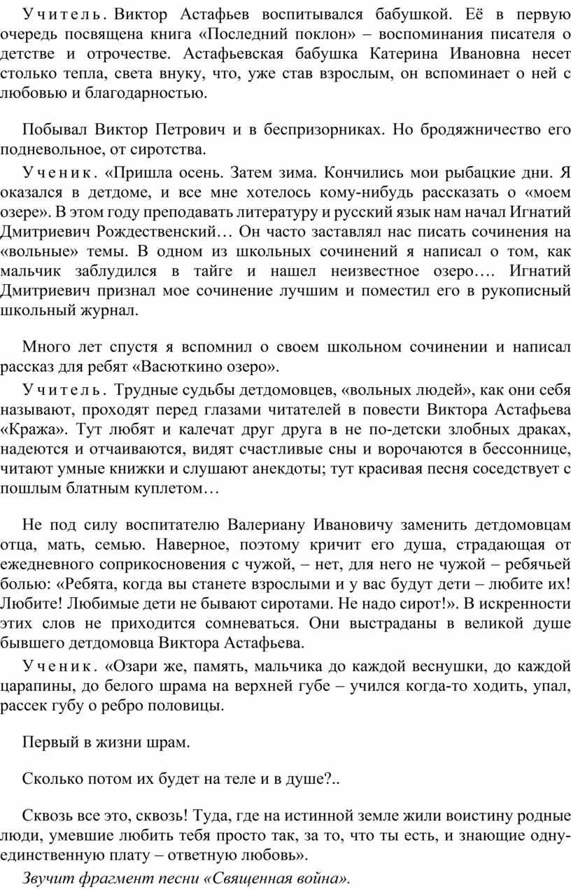 Учитель. Виктор Астафьев воспитывался бабушкой