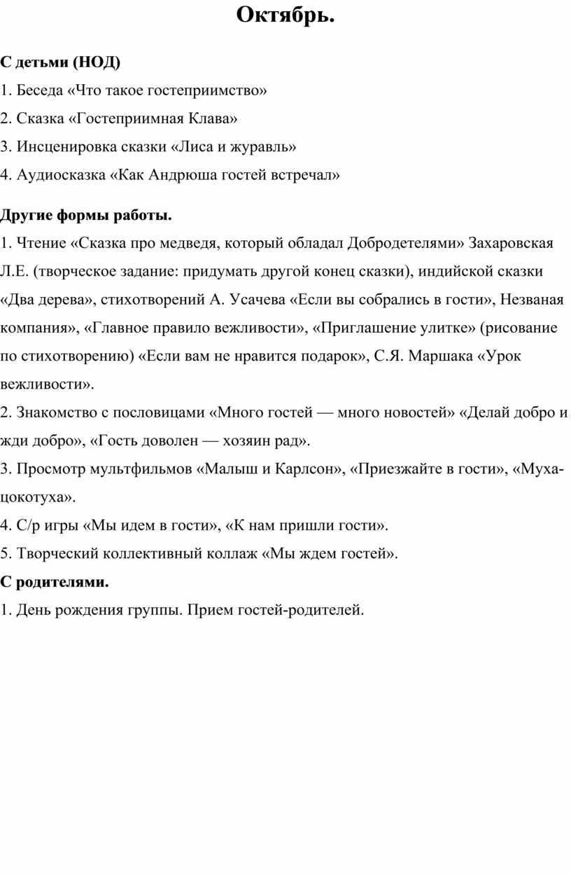 Октябрь. С детьми (НОД) 1.