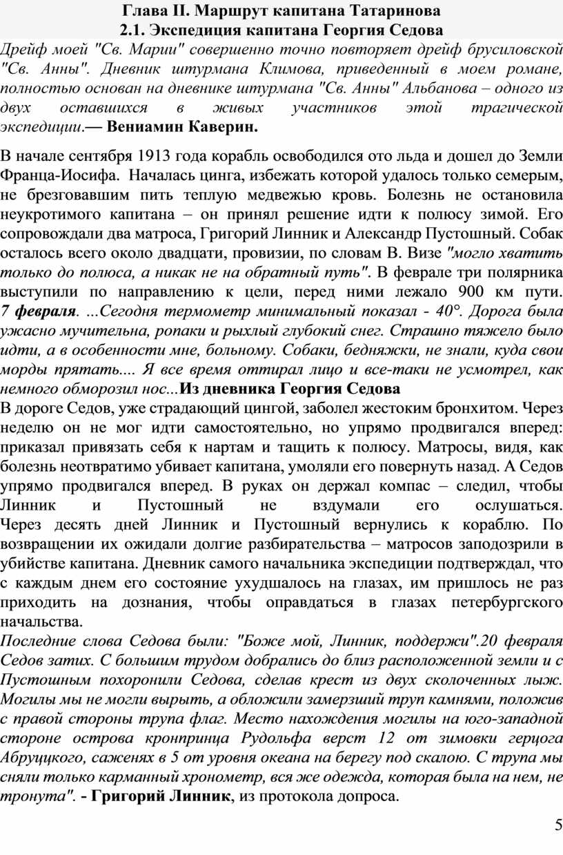 Глава II. Маршрут капитана Татаринова 2