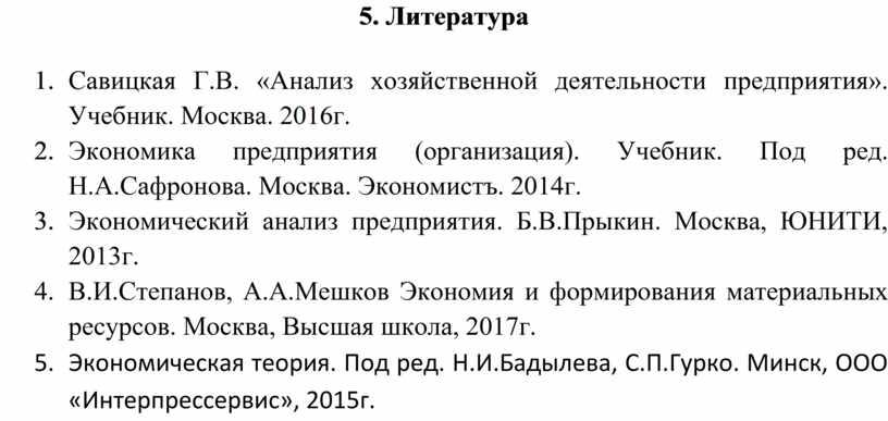 Литература 1. Савицкая