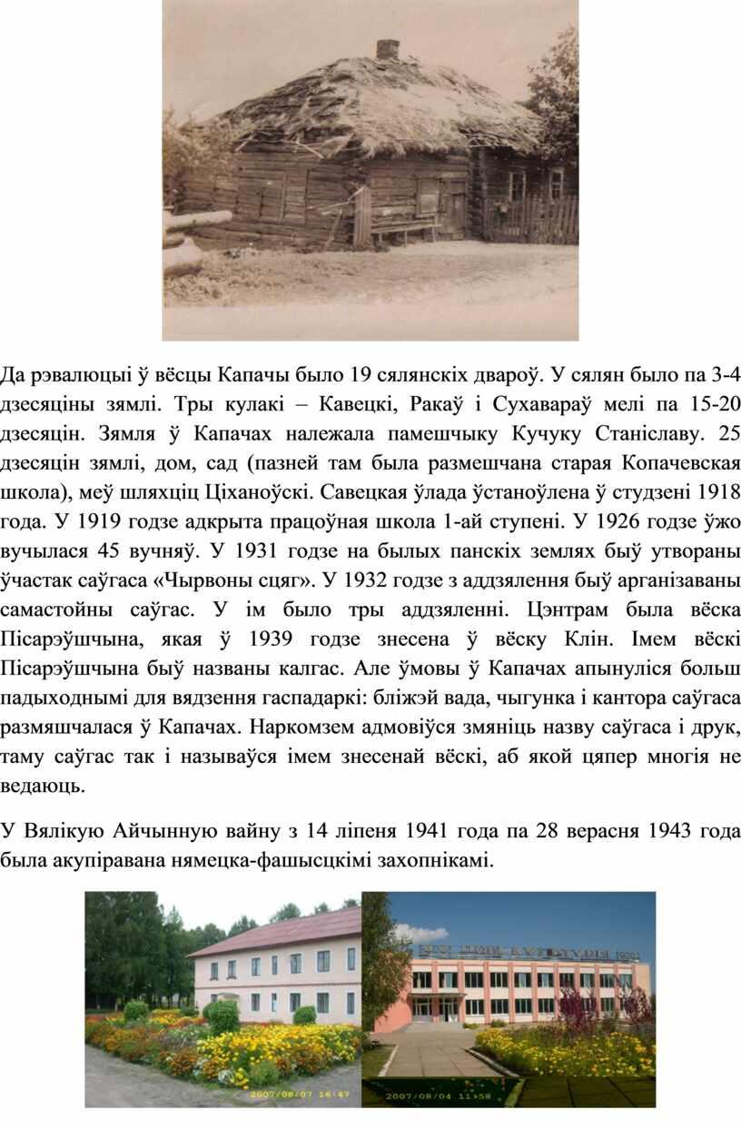 Да рэвалюцыі ў вёсцы Капачы было 19 сялянскіх двароў
