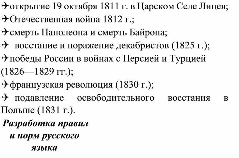Царском Селе Лицея; ❑ Отечественная война 1812 г