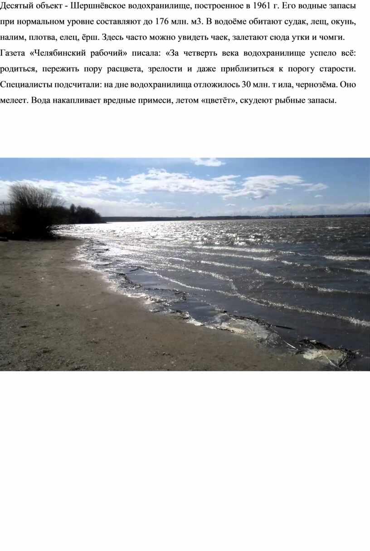 Десятый объект - Шершнёвское водохранилище, построенное в